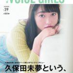 声優、久保田未夢さん写真集発売&BLTで単独表紙決定!!