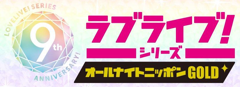 """次回のラブライブ!オールナイトニッポンGOLDはμ'sスペシャル!!μ's""""全員""""が登場するぞおお!!!!!!"""