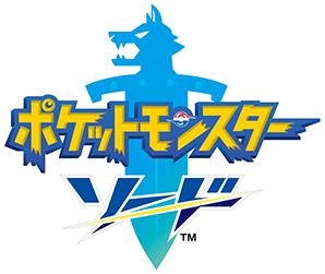【ポケモン剣盾】新ライバル・ガラルのすがた・新進化など、最新映像が公開!!