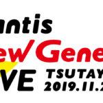 ランティス次世代アーティストによるライブ『Lantis New Generation LIVE』開催決定!!出演は鈴木愛奈さん、仲村宗悟さん始め全5人