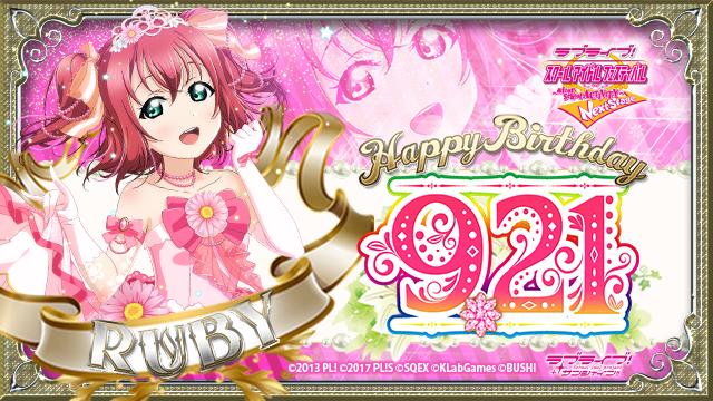 9月21日はAqours黒澤ルビィの誕生日! お誕生日おめでとう!!