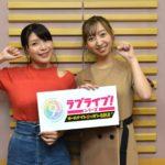 本日22時より、ラブライブ!オールナイトニッポンGOLD第3回目が放送!!μ'sゲストはりっぴーが登場するぞ!!!