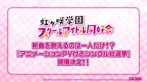 虹ヶ咲新曲総選挙決定!!PV付き新曲が歌えるのは1位の1人だけ!!