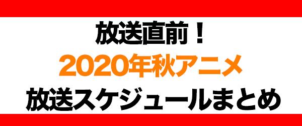 放送直前!2020年秋アニメ放送スケジュールまとめ【見放題配信情報も】