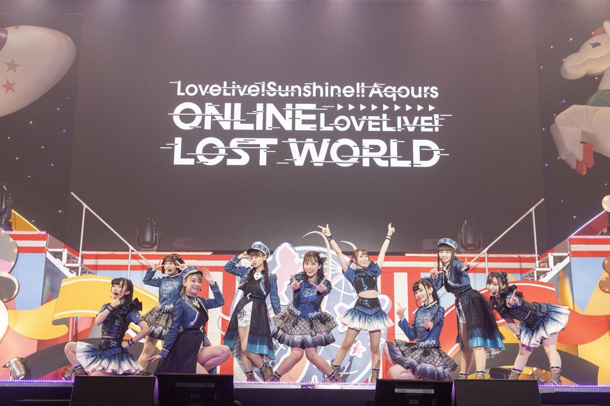 【ライブレポート】失われた世界で、Aqoursの灯す輝きと次なる新天地【Aqours ONLINE LoveLive!~LOST WORLD~】