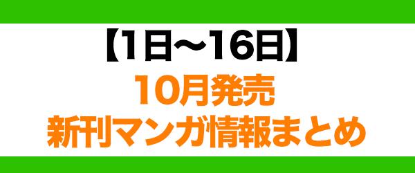 【マンガ新刊情報】10月発売のコミックスまとめ【10月1日~16日】