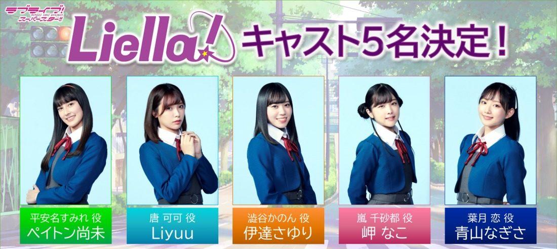 ついに公開されたLiella!のキャストメンバー詳細まとめ【ラブライブ!スーパースター!!】