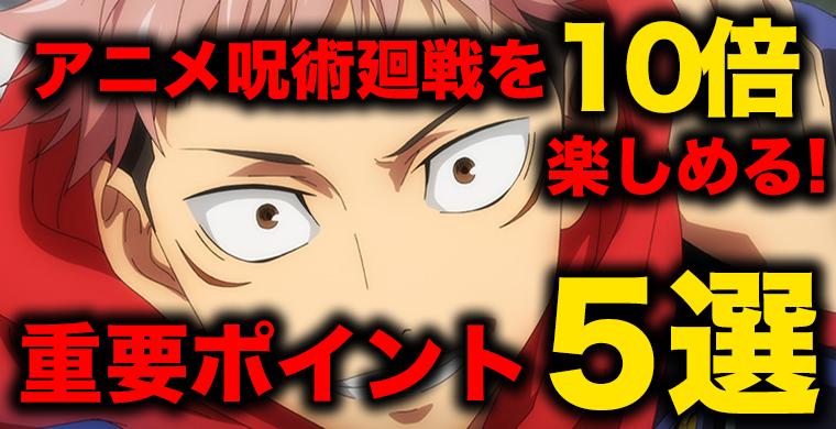 【ネタバレなし】アニメ呪術廻戦の「知っていれば10倍楽しめる」ポイント5つを解説!!