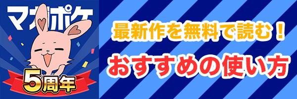 人気作を無料で読む!漫画アプリ【マガポケ】のお得な使い方!