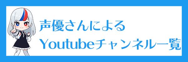 声優によるYoutubeチャンネル一覧【まとめ】